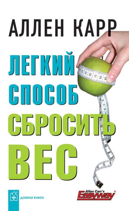 Легкий способ сбросить вес - Аллан Карр