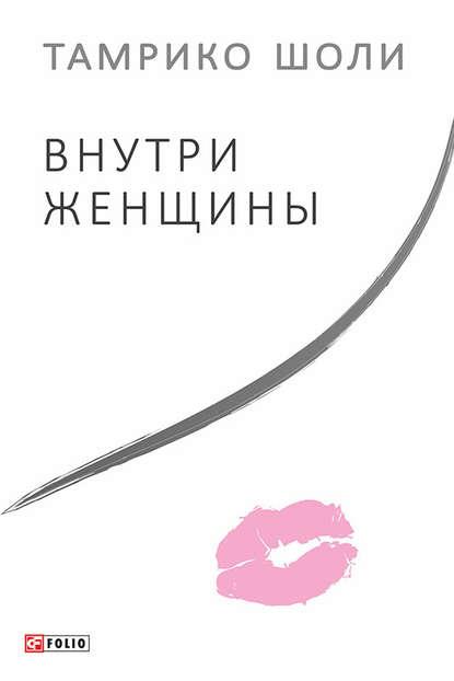 Внутри женщины книга