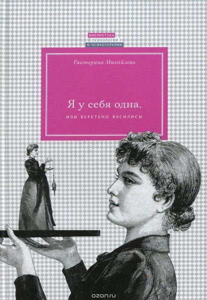 Я у себя одна, или Веретено Василисы - Екатерина Михайлова