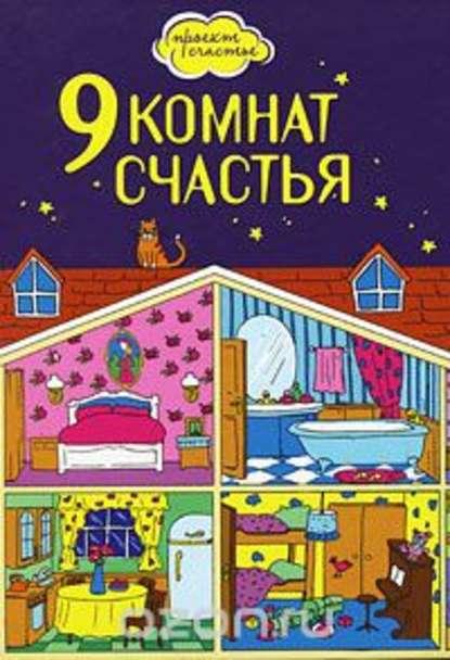 9 комнат счастья - Кэтрин Бирндорф, Люси Дензигер